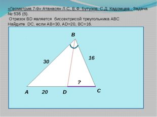 «Геометрия 7-9» Атанасян Л.С, В.Ф. Бутузов, С.Д. Кадомцев . Задача № 536 (б)