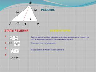 РЕШЕНИЕ Биссектриса угла треугольника делит противоположную сторону на части,