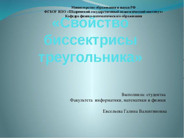 «Свойство биссектрисы треугольника» Выполнила: студентка Факультета информати...