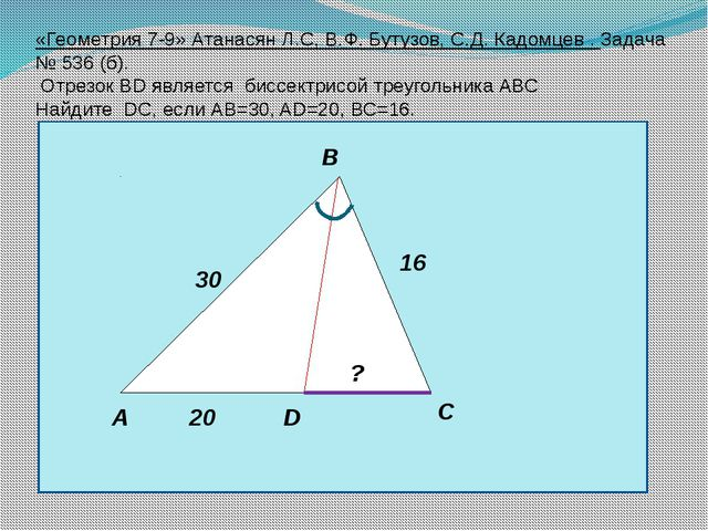 «Геометрия 7-9» Атанасян Л.С, В.Ф. Бутузов, С.Д. Кадомцев . Задача № 536 (б)...