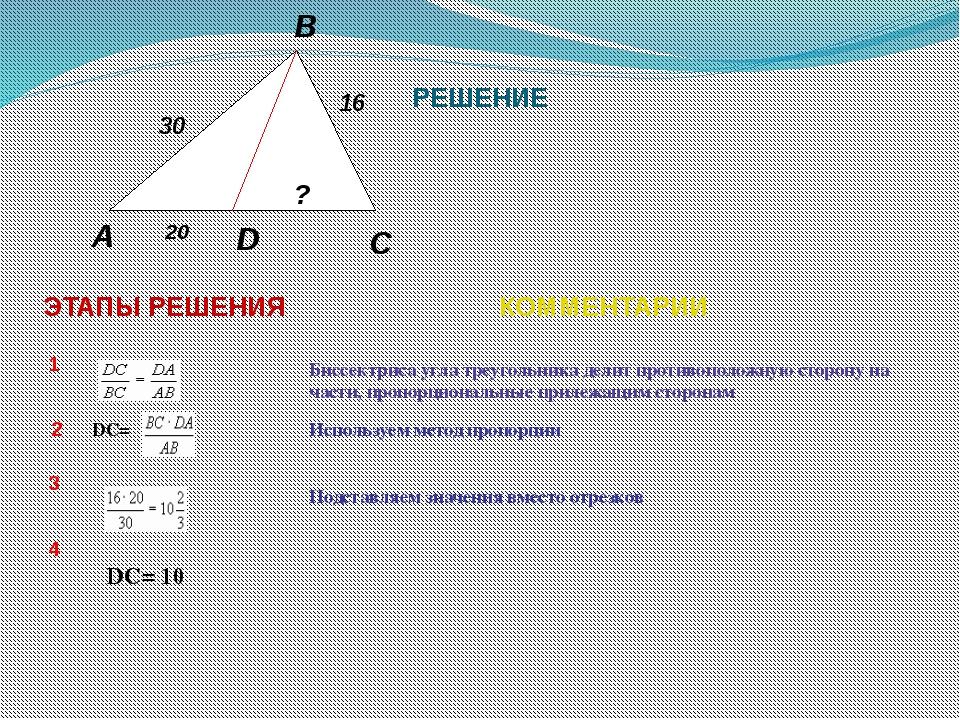 РЕШЕНИЕ Биссектриса угла треугольника делит противоположную сторону на части,...