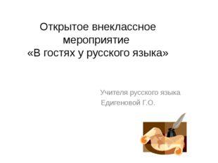 Открытое внеклассное мероприятие «В гостях у русского языка» Учителя русского