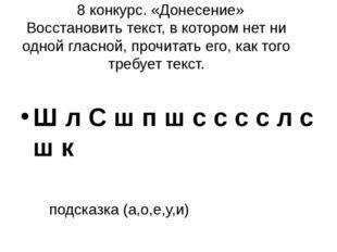 8 конкурс. «Донесение» Восстановить текст, в котором нет ни одной гласной, п