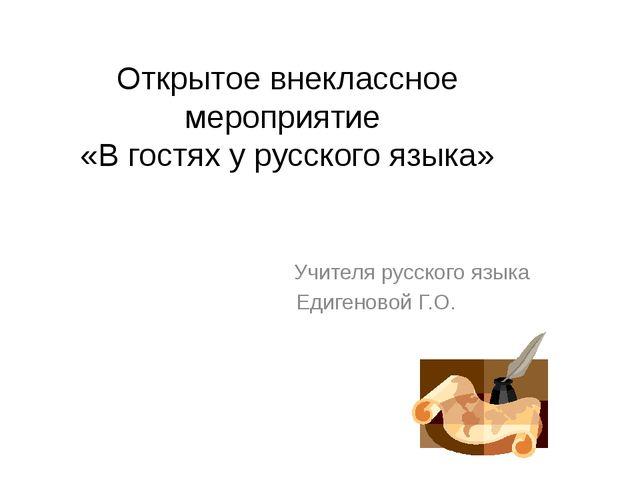 Открытое внеклассное мероприятие «В гостях у русского языка» Учителя русского...