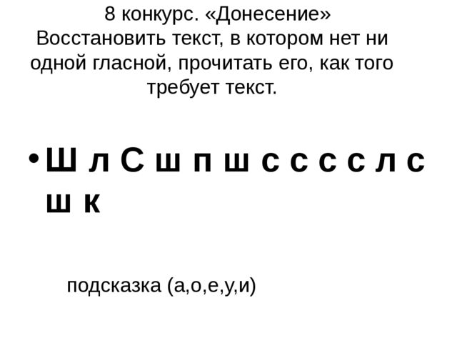 8 конкурс. «Донесение» Восстановить текст, в котором нет ни одной гласной, п...