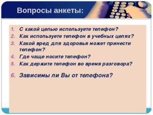 Вопросы анкеты: С какой целью используете телефон? Как используете телефон в