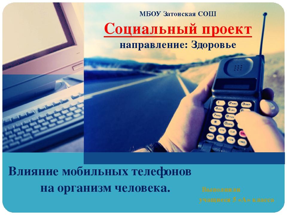 МБОУ Затонская СОШ Социальный проект направление: Здоровье Влияние мобильных...