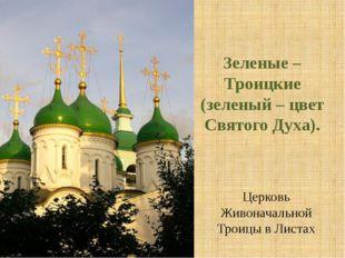 Зеленые – Троицкие (зеленый – цвет Святого Духа). Церковь Живоначальной Троиц