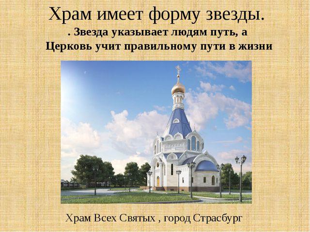 Храм имеет форму звезды. . Звезда указывает людям путь, а Церковь учит правил...