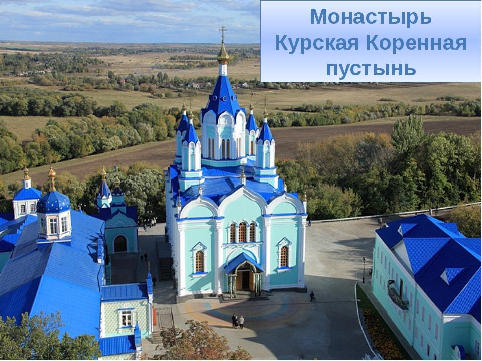 Монастырь Курская Коренная пустынь