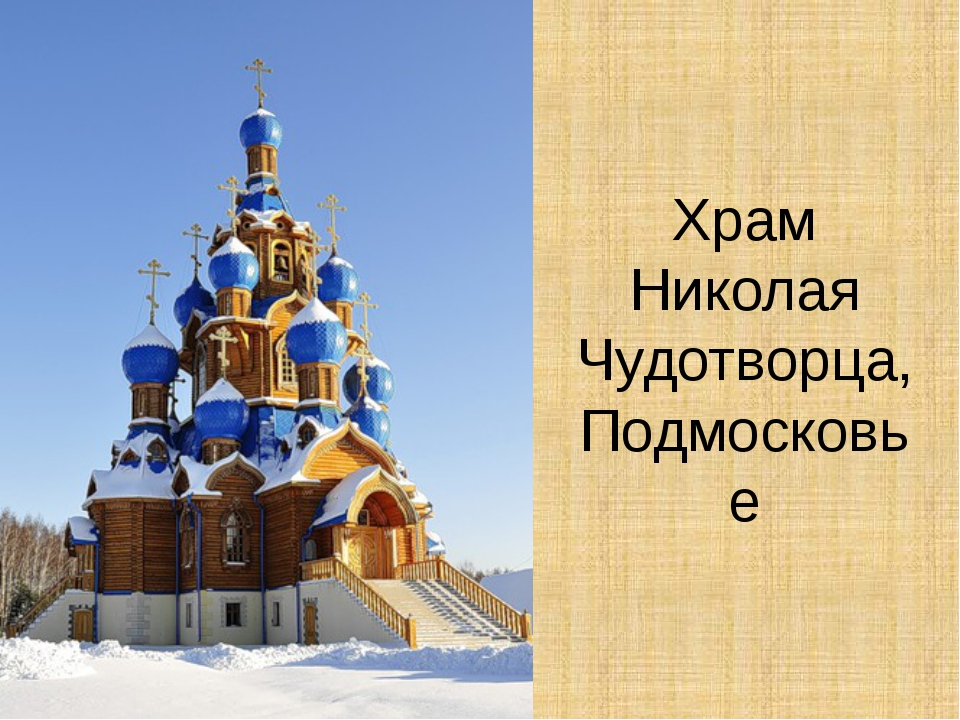Храм Николая Чудотворца, Подмосковье