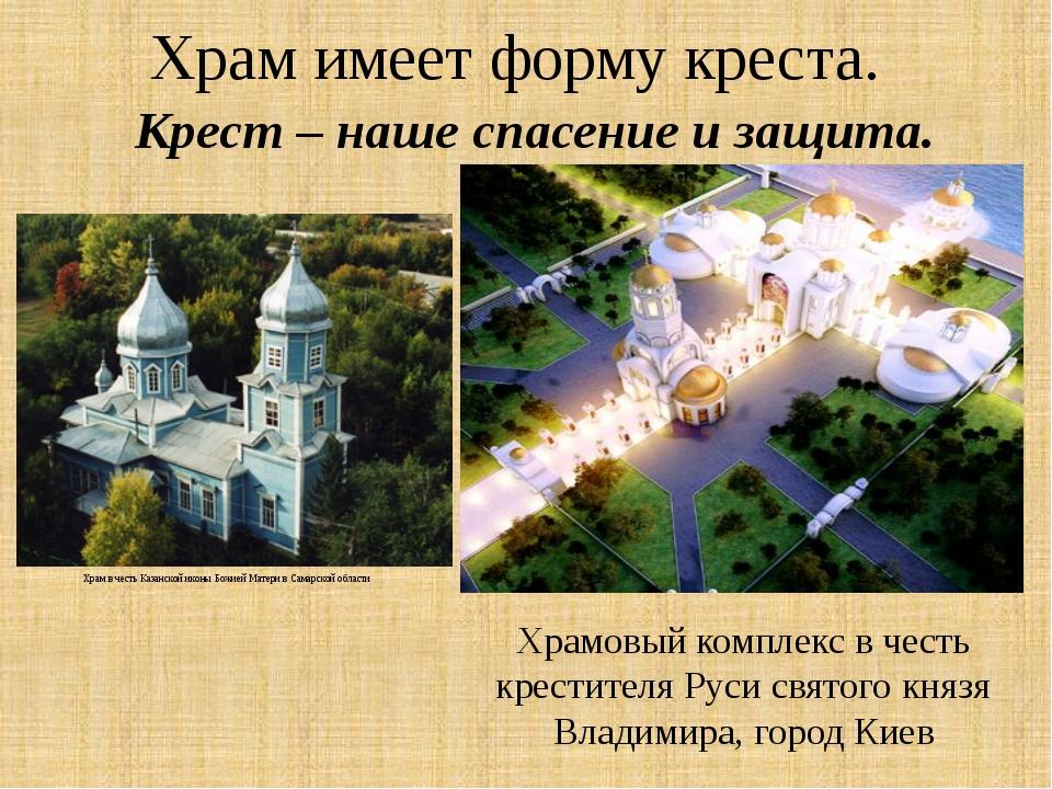 Храм имеет форму креста. Храм в честь Казанской иконы Божией Матери в Самарск...