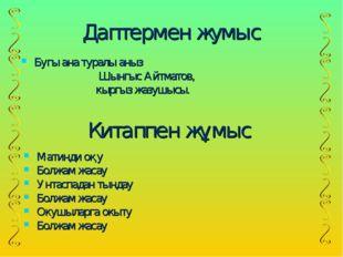 Даптермен жумыс Бугы ана туралы аныз Шынгыс Айтматов, кыргыз жазушысы. Китапп