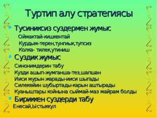 Туртип алу стратегиясы Тусиниксиз суздермен жумыс Оймактай-кишкентай Курдым-т