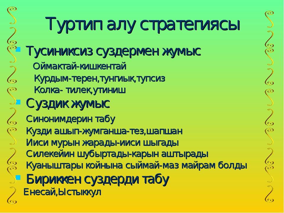Туртип алу стратегиясы Тусиниксиз суздермен жумыс Оймактай-кишкентай Курдым-т...