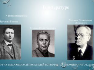 В литературе В произведениях: Ярослава Гашека Михаила Леонидовича Лозинского