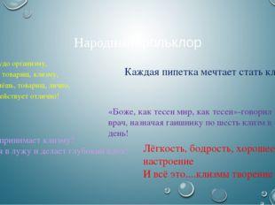 Народный фольклор Станет худо организму, Покупай, товарищ, клизму, Сам поймёш