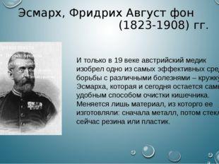 Эсмарх, Фридрих Август фон (1823-1908) гг. И только в 19 веке австрийский мед