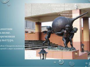 Памятник клизме. Современная скульптура. В Железноводске Ставропольского края