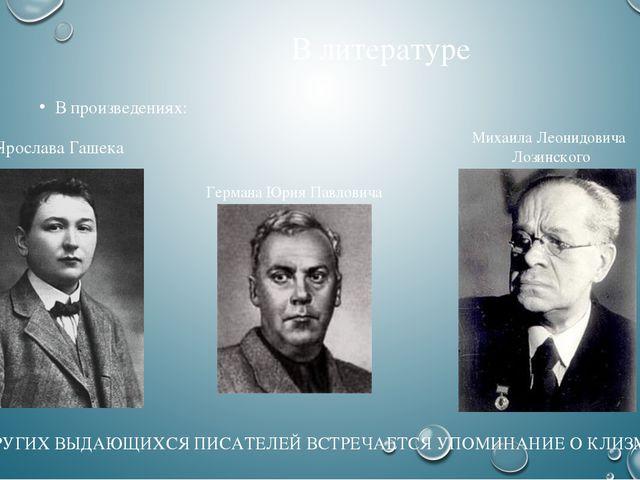 В литературе В произведениях: Ярослава Гашека Михаила Леонидовича Лозинского...