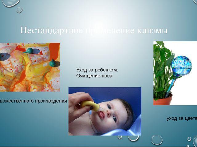 Нестандартное применение клизмы Создание художественного произведения Уход за...