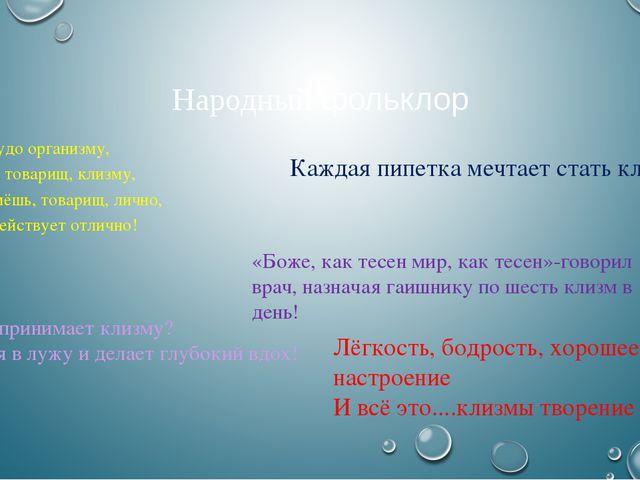 Народный фольклор Станет худо организму, Покупай, товарищ, клизму, Сам поймёш...