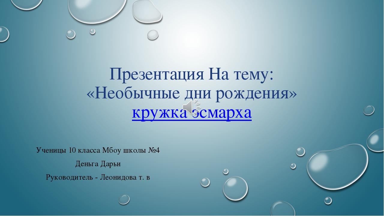 Презентация На тему: «Необычные дни рождения» кружка эсмарха Ученицы 10 класс...