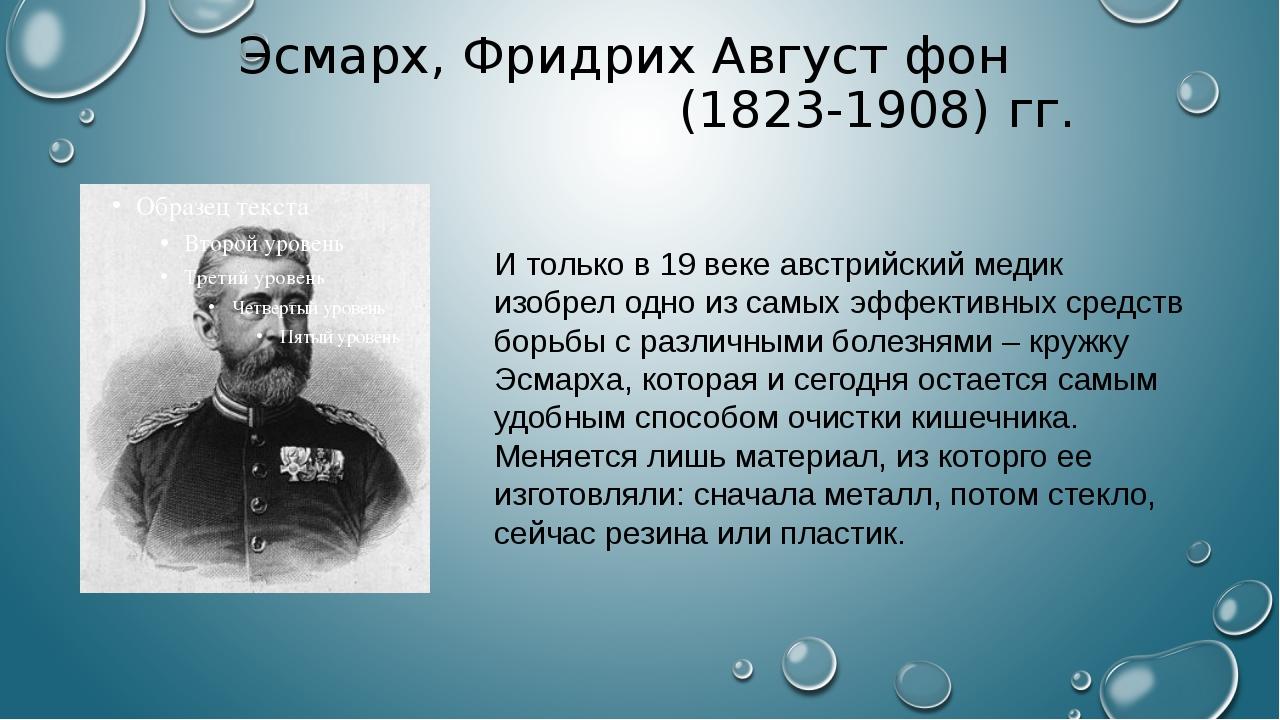 Эсмарх, Фридрих Август фон (1823-1908) гг. И только в 19 веке австрийский мед...