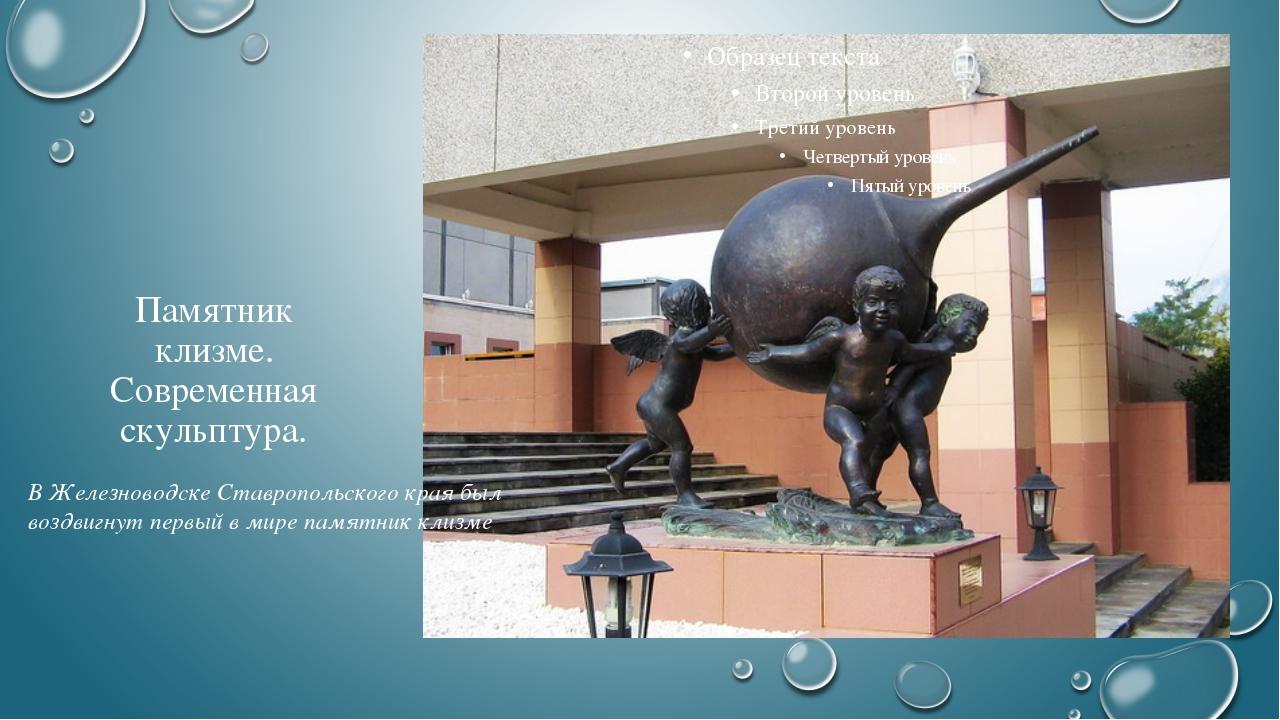 Памятник клизме. Современная скульптура. В Железноводске Ставропольского края...