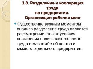 1.3. Разделение и кооперация труда на предприятии. Организация рабочих мест С