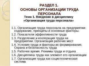 РАЗДЕЛ 1. ОСНОВЫ ОРГАНИЗАЦИИ ТРУДА ПЕРСОНАЛА Тема 1. Введение в дисциплину «О