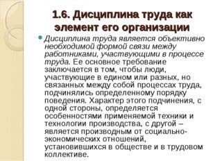 1.6. Дисциплина труда как элемент его организации Дисциплина труда является о