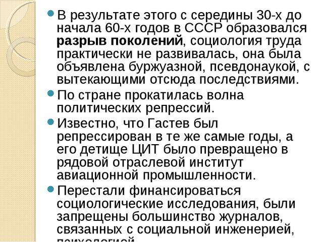 В результате этого с середины 30-х до начала 60-х годов в СССР образовался ра...