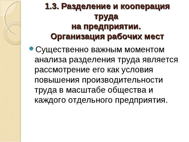 1.3. Разделение и кооперация труда на предприятии. Организация рабочих мест С...