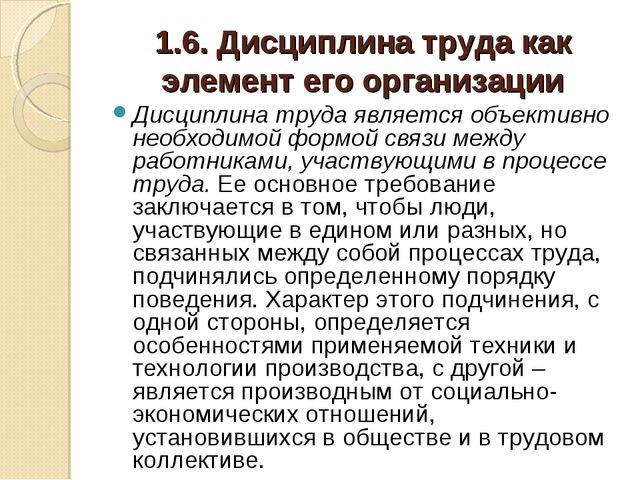 1.6. Дисциплина труда как элемент его организации Дисциплина труда является о...