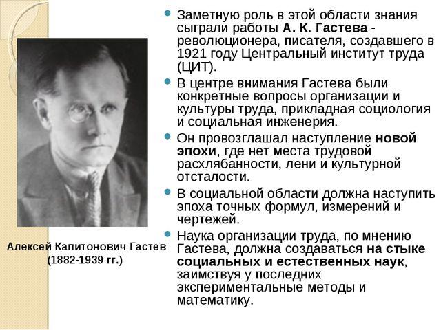 Заметную роль в этой области знания сыграли работы А. К. Гастева - революцион...