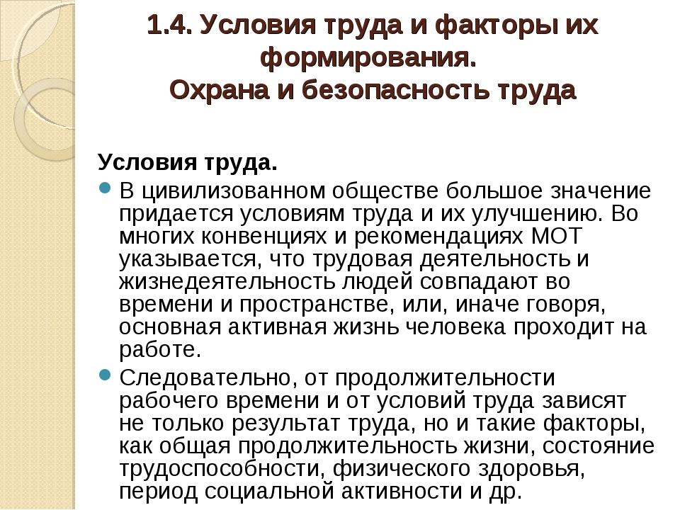 1.4. Условия труда и факторы их формирования. Охрана и безопасность труда Усл...