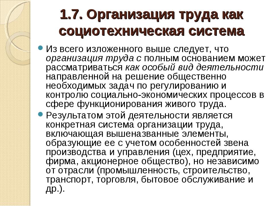 1.7. Организация труда как социотехническая система Из всего изложенного выше...