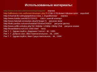 Использованные материалы: http://www.hsn-ltd.ru/info/news/tag/Хищник/ ворона