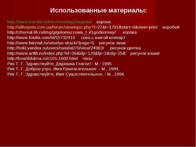 Использованные материалы: http://www.hsn-ltd.ru/info/news/tag/Хищник/ ворона...