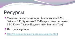 Ресурсы Учебник: Биология Авторы: Константинов В.М., Бабенко В.Г., Кучменко