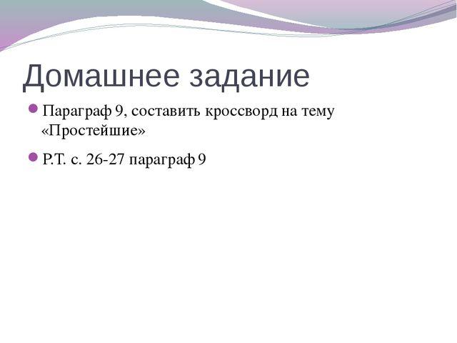 Домашнее задание Параграф 9, составить кроссворд на тему «Простейшие» Р.Т....