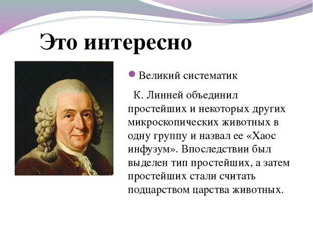 Великий систематик  Великий систематик    К. Линней объединил простейших и...