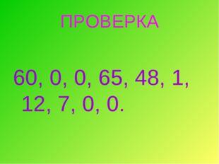 ПРОВЕРКА 60, 0, 0, 65, 48, 1, 12, 7, 0, 0.