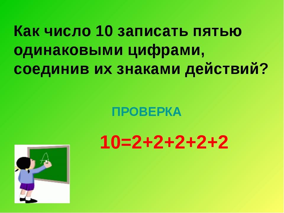 Как число 10 записать пятью одинаковыми цифрами, соединив их знаками действи...