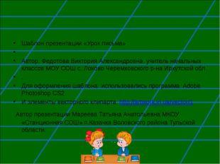 Шаблон презентации «Урок письма»  Автор: Федотова Виктория Александровна, уч
