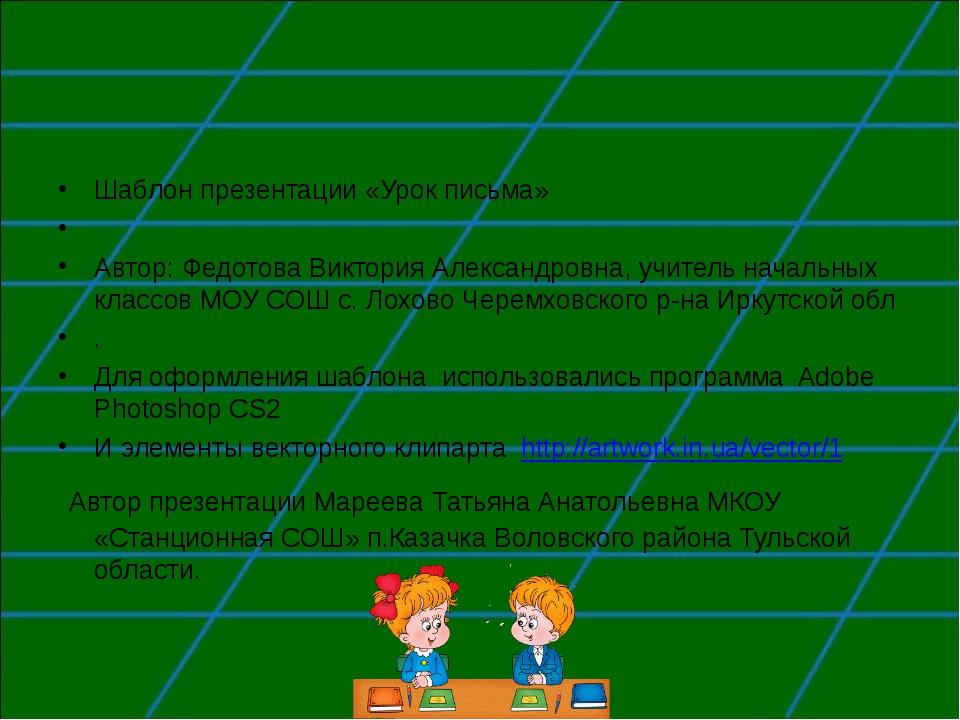 Шаблон презентации «Урок письма»  Автор: Федотова Виктория Александровна, уч...
