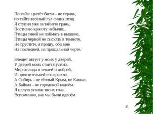 * По тайге цветёт багул - не герань, по тайге весёлый гул синих птиц. Я ступи