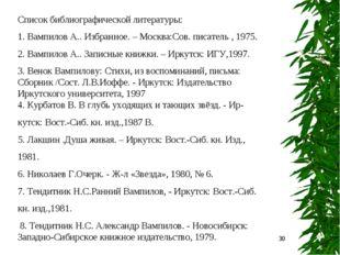 * Список библиографической литературы: 1. Вампилов А.. Избранное. – Москва:Со