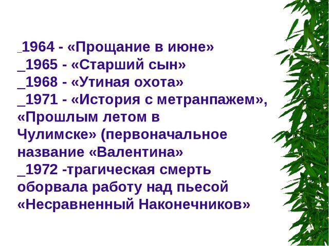 _1964 - «Прощание в июне» _1965 - «Старший сын» _1968 - «Утиная охота» _1971...